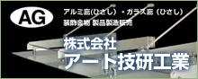 株式会社アート技研工業